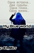 My Blue World/ Мой Синий Мир. by EL_Mirr