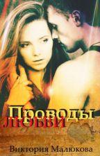 Проводы любви by Viktoria_Malukova