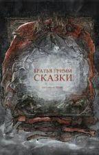 Сказки братьев Гримм by hitraya1320