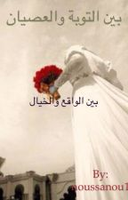 بين التوبة والعصيان (قيد التعديل) by noussanou1