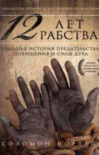 12 лет рабства. Соломон Нортап by Pyatimat97