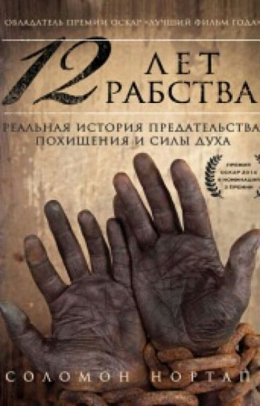 12 лет рабства. Соломон Нортап
