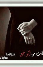 لحظات من الوجع by Saramezher