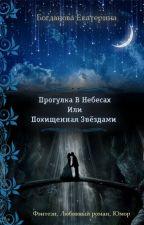 Прогулка в небесах или Похищенная звездами by Mira_Schein