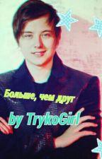 Больше, чем друг(фф EeOneGuy) by TrykoGirl