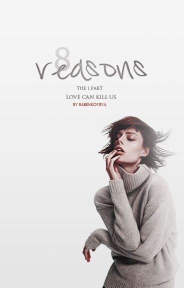 8 reasons|for someone special [TheWattys2016] by BabenkoYeva