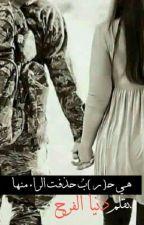 هي حربٌ حذفت الراء منـها by donyaalfrah