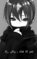 نعم انا فتاة , ولكن ..؟! by sozako