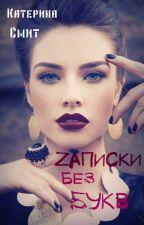 Zаписки без букв by MinnieMe09