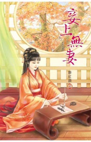 Thượng Tướng - Phong Hà Du Nguyệt