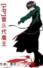 [HP] Ma Vương đời thứ ba by kyhuyhoang12