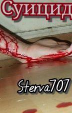 Суицид by Sterva707