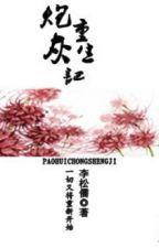 Pháo hôi trọng sinh ký - Lý Tùng Nho by Kurein