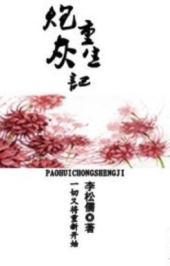 Pháo hôi trọng sinh ký - Lý Tùng Nho