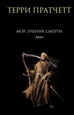 Мор, ученик Смерти by Soulpainomen
