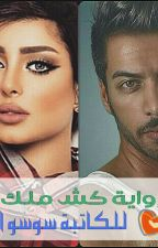 رواية كش ملك by rewayat_soso