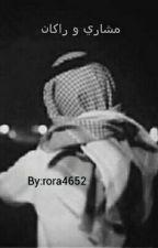 مشاري و راكان by rora4652