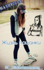 Жизнь пацанки by lukjan4ikova2016