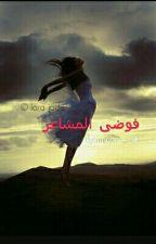 فوضى المشاعر by rewayat_mem