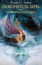 Клайв Стейплз Льюис. «Покоритель Зари», или Плавание на край света by Heldegarda