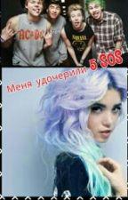 Меня удочерили 5 SOS by Vlada_Solo