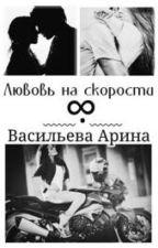 Любовь на скорости бесконечность by arishka_vasil