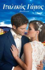 Ιταλικός Γάμος (Βιβλίο 1) [GWattpadies] by BlackRose518