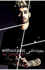 .بدون ماضي. without past. by zainabmon