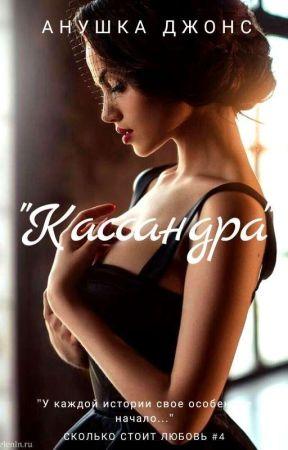 «Кассандра» | Книга временно заморожена | by AnushkaJones