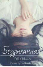 Бездыханная by drkesha