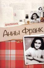 Дневник Анны Франк by leka0709