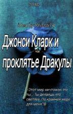 Джонси Кларк и проклятье Дракулы by Krissti14