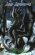 Дар дракона by Taison_72