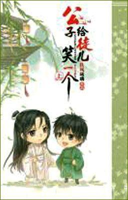 Đọc truyện Công tử cấp đồ nhi tiếu nhất cá- Phù Phong Lưu Ly