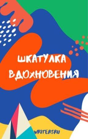Шкатулка вдохновения by WritersRU