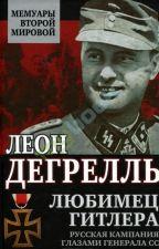 Леон Дегрелль Любимец Гитлера. Русская кампания глазами генерала СС by mihan-pro