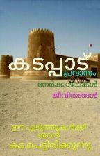 കടപ്പാട് കഥകൾ by sreejayanpullaikodi