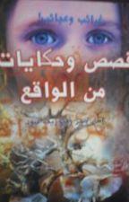 قصص وحكايات من الواقع by saraa1995