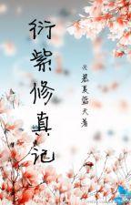 [NT] Diễn tử tu chân kí - Mộ Hạ Lam Thiên. by ryudeathooo