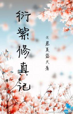 [NT] Diễn tử tu chân kí - Mộ Hạ Lam Thiên.