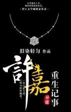 Hứa Gia trọng sinh ký sự - Lệ Nhiễm Khinh Vân by yingcv