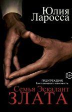 Семья Эскалант. ЗЛАТА (САГА. Книга 1) by julia_larossa