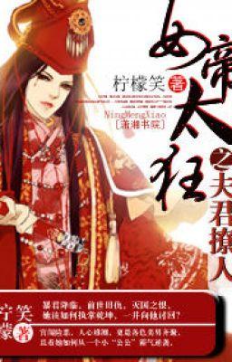 Đọc truyện Nữ đế thật ngông cuồng chi phu quân yêu nghiệt - Nịnh Mông Tiếu (NP)