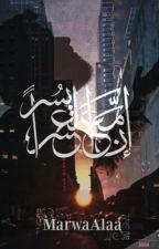 إن مع العسر يسرا by MarwaAlaa