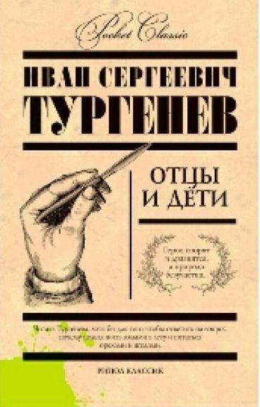 Отцы и дети.  Иван Сергеевич Тургенев