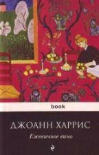 """Джоанн Харрис. """"Ежевичное вино"""" by Lera_Yalta"""