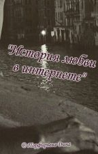 История любви в интернете by Porfiryeva-Dinaa777
