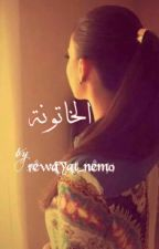 الخاتونة by rewayat_nemo