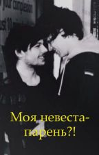Моя невеста-парень?! [Larry] by Liza22z