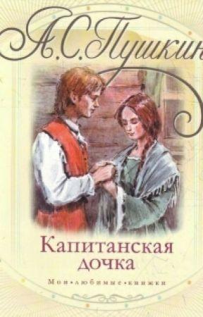 Повесть а. С. Пушкина «капитанская дочка»: краткое содержание по.